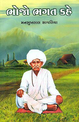 Bhoge Bhagat kahe (Gujarati)