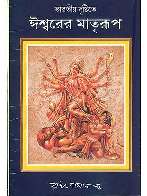 ঈশ্বরের মাতৃরূপ: God is Mother (Bengali)