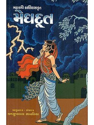 Meghaduta (Gujarati)