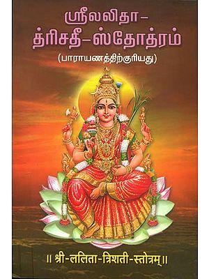 ஸ்ரீ லலிதா த்ரிசதி ஸ்டோற்றம்: Sri Lalita Trisati Stotra (Tamil)