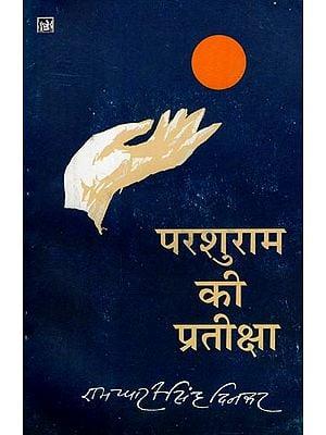 परशुराम की प्रतीक्षा: Wait of Parshuram (Hindi Poems)