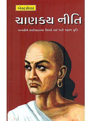 Chanakya Neeti (Gujarati)