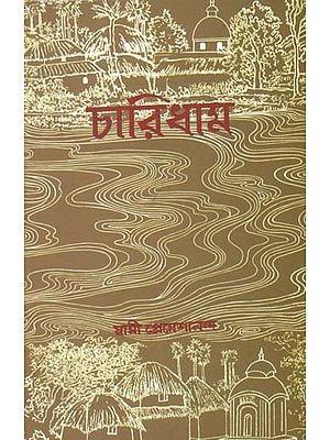 চারিধার: Char Dhama (Bengali)