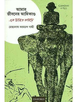 আমার জীবনের আদিকান্দা: এক চিত্রিত কাহিনী: My Early Life (Bengali)
