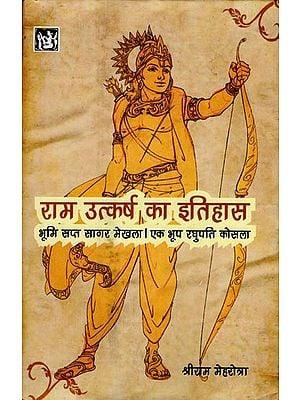 राम उत्कर्ष का इतिहास: History of Ram Flourishing