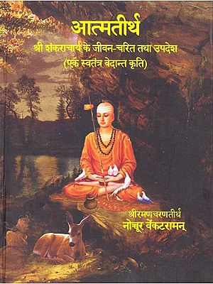 आत्मतीर्थ: Atmatirtha: Life and Teachings of Sri Sankaracharya (An Independent Vedantic Epic)