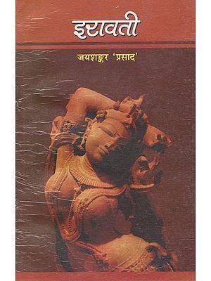इरावती: Iravati (A Novel of Jaishankar Prasad)