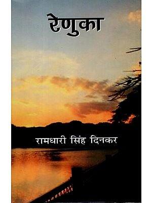 रेणुका: Renuka (Hindi Poems)