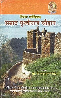 सम्राट पृथ्वी राज चौहान: Emperor Prithvi Raj Chauhan