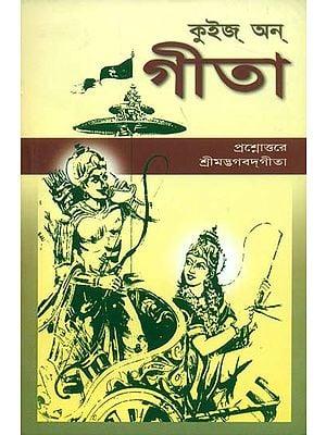 কুইজ ও গীতা: Quiz on Gita (Bengali)