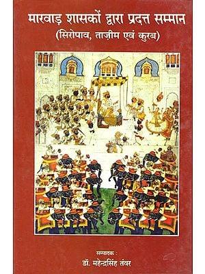 मारवाड़ शासकों द्वारा प्रदत्त सम्मान (सिरोपाव, ताज़ीम एवं क़ुरब): Honours Given by Kings of Mewar