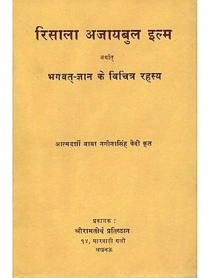 रिसाला अजायबुल इल्म अर्थात भगवत्-ज्ञान के विचित्र रहस्य: Mysteries of Knowledge A God (An old and Rare Book)
