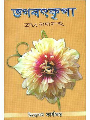 ভাগবত কৃপা: Bhagavat Kripa (Bengali)