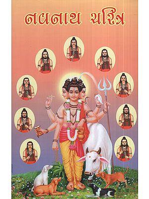 નવનાથ ચરિત્ર - Navnath Charitra (Gujarati)