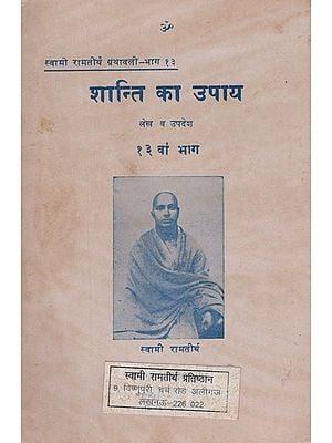 शान्ति का उपाय: Shanti ka Upay