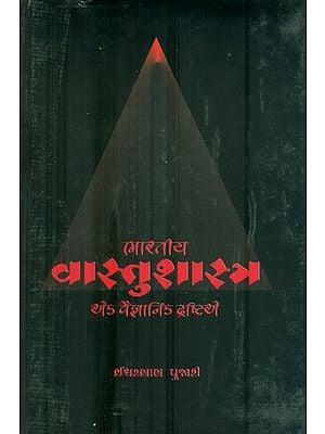 Vastu Shashtra (Gujarati)
