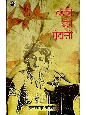 कवि की प्रेयसी: Kavi ki Preyasi