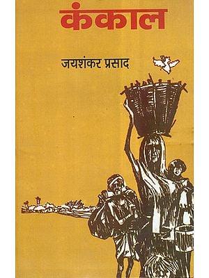 कंकाल: Kankal (A Novel by Jaishankar Prasad)