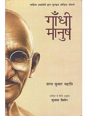 गाँधी मानुष: Gandhi Manush