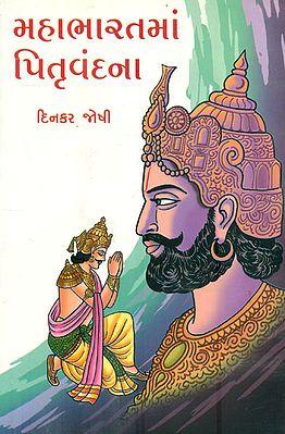 Mahabharat Pitr Vandana (Gujarati)