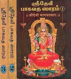 ஸ்ரீதேவி பாகவட்சர: Shri Devi Bhagavat Sara in Tamil (Set of 3 Volumes)