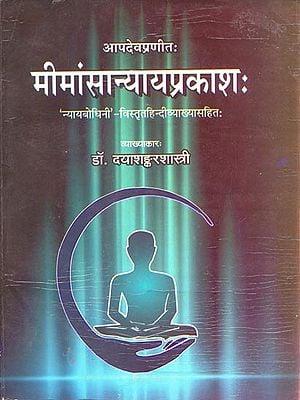 मीमांसान्यायप्रकाशः : Mimamsa Nyaya Prakasha