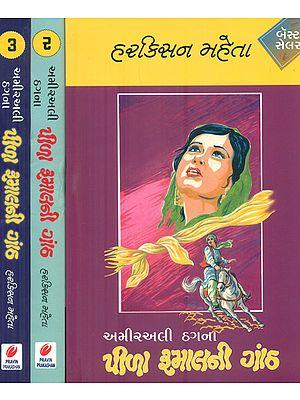 Pila Rumal Ganth in Gujarati -Novel (Set of 3 Volumes))