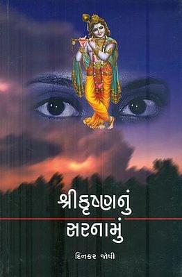 Shri Krishana Nun Sarnam (Gujarati)