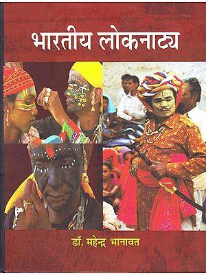 भारतीय लोकनाटय: Indian Folk Drama