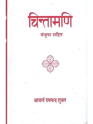 चिन्तामणि: Chintamani by Acharya RamChandra Shukla