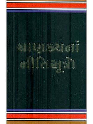 Chanakya Neeti Sutro (Gujarati)