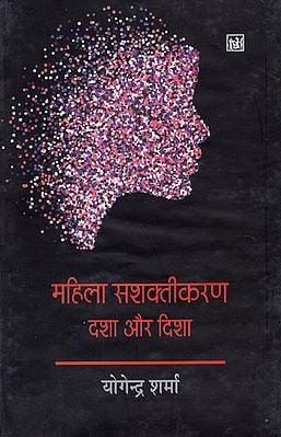 महिला सशक्तीकरण दशा और दिशा: Women Empowerment - Condition and Direction