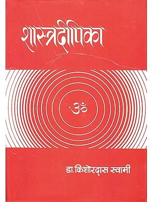 शास्त्रदीपिका: Shastra Dipika