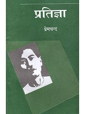 प्रतिज्ञा: Pratigya (A Novel by Premchand)