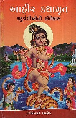 આહીર કથામૃત - Aahir Kathamrut (Gujarati)
