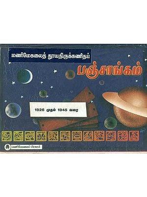 மணிமேகலை வாக்கியப் பஞ்சாங்கம்: Panchanga (Thirukanitham) 1946 - 1965 (Tamil)