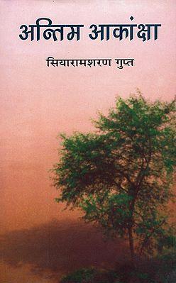 अन्तिम आकांक्षा: Last Aspiration (A Novel by Siyaramsharan Gupta)