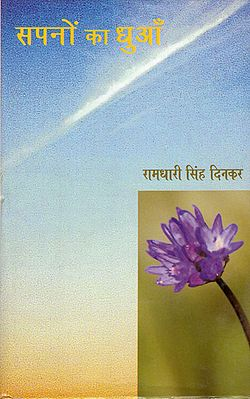 सपनों का धुआँ: Sapnon Ka Dhuan by Ramdhari Singh Dinkar (Hindi Poetry)