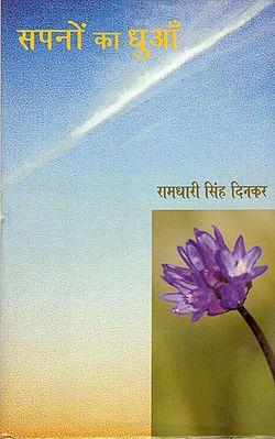 सपनों का धुआँ: Sapnon Ka Dhuan by Ramdhari Singh Dinkar (Hindi Poetry)