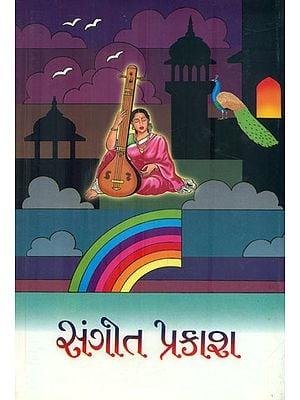 Sangeet Prakash (Gujarati)