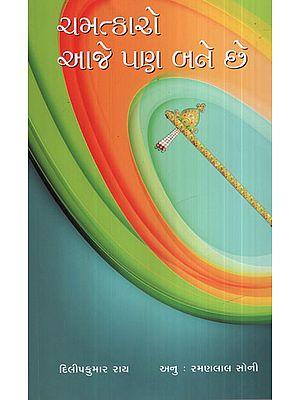 ચમત્કારો આજે પણ બને છે - Chamtkaro Aje Pan Bane Chhe (Gujarati)