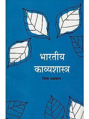 भारतीय काव्यशास्त्र: Indian Poetics