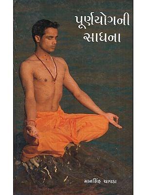 પૂર્ણ યોગની સાધના - Purna Yogni Sadhana (Gujarati)