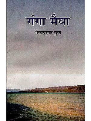 गंगा मैया: Ganga Maiya (A Novel)