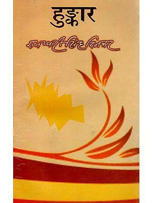 हुंकार: Hunkar (Collection of Hindi Poems)