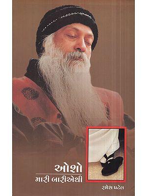ઓશો  મારી  બારીએથી - Osho Mari Bariethi (Gujarati)