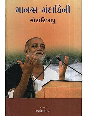માણસ – મંદાકિની - Manas Mandakini (Gujarati)