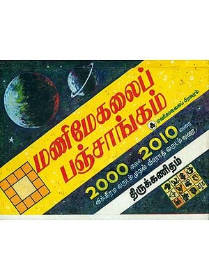 மணிமேகலைப் பஞ்சாங்கம்:  Panchanga (Thirukanitham) 2000-2010 (Tamil)