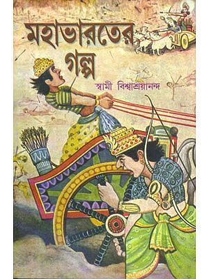 মহাভারতের গল্প: Story of Mahabharata (Bengali)