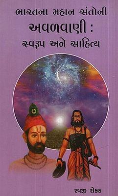 અવળવાણી  સ્વરૂપ  અને  સાહિત્ય - Avalvani Savrup Ane Sahitya (Gujarati)